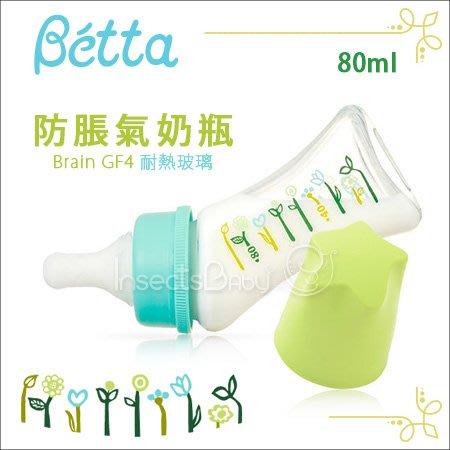 ✿蟲寶寶✿【日本Dr.Betta】現貨!小花系列 防脹氣奶瓶 玻璃材質 Brain GF4 80ml
