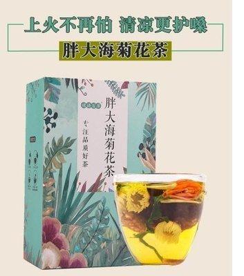 【韓馨優品】2件免運胖大海菊花茶 金銀花茶 蒲公英茶 養生茶組合草