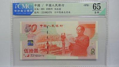 評級鈔 中國人民銀行1999年伍拾圓 CMC 65