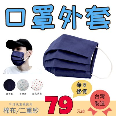 【Precise〗=現貨= 口罩外套 日本布料 台灣製 立體口罩套 口罩外衣 二重紗