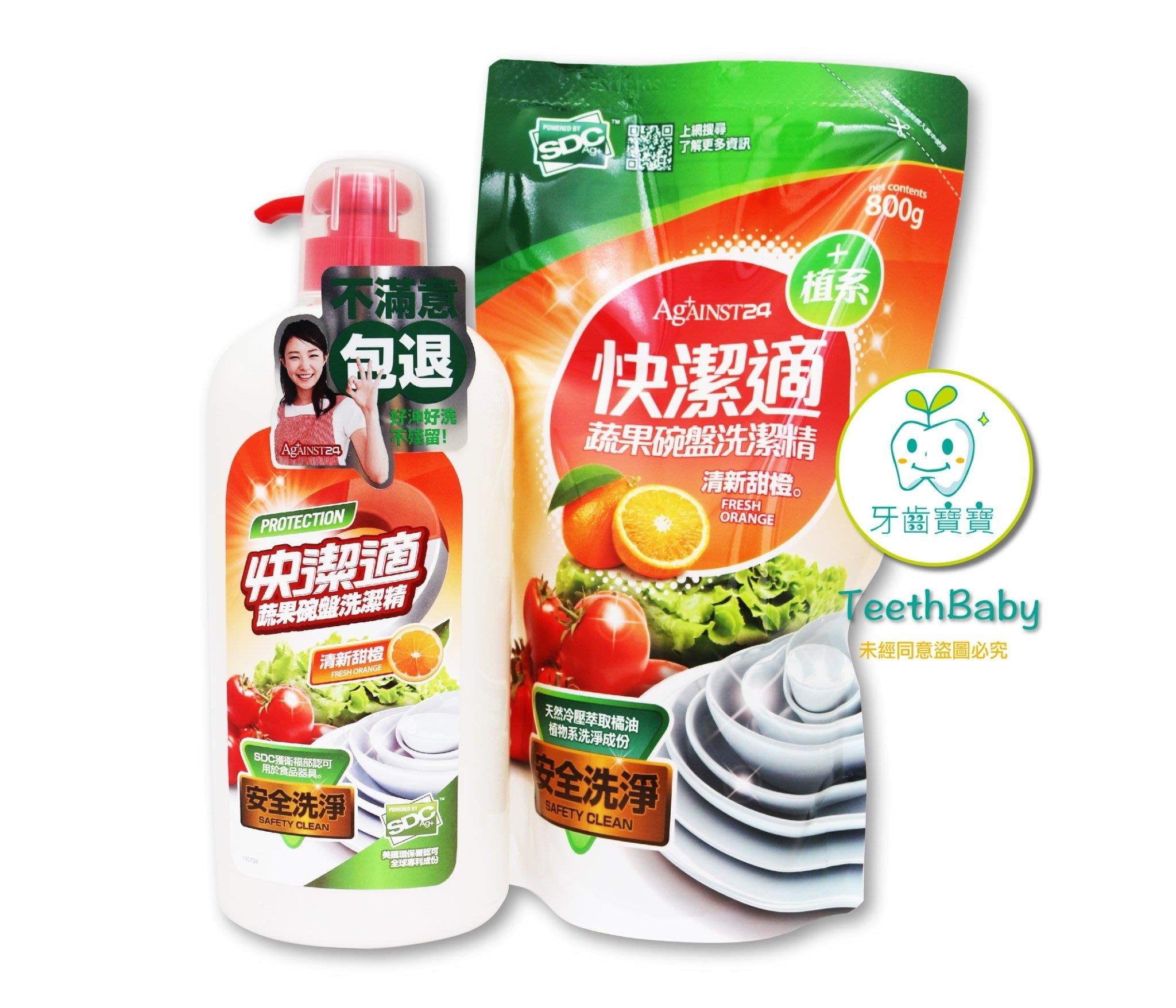 快潔適 蔬果碗盤洗潔精-清新甜橙 補充包800g