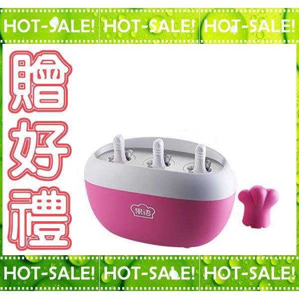 《現貨立即購+贈科技纖維布x2》馬卡龍快速製冰棒機 製冰機 (粉紅色-3孔)