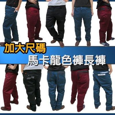 加大尺碼彈性長褲 潮流馬卡龍色系 大尺碼色褲長褲 腰圍38 40 42 44 (英吋)
