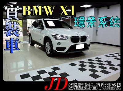 【JD 新北 桃園】實車安裝 BMW X1 星光版環景系統 4鏡頭 四分割畫面 四鏡頭行車記錄器 導航 夜視功能超強。