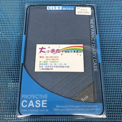 【大小通吃】City Boss Asus ZenPad 8.0 磨砂系列 藍色 掀蓋皮套 防摔 軟殼 Z380