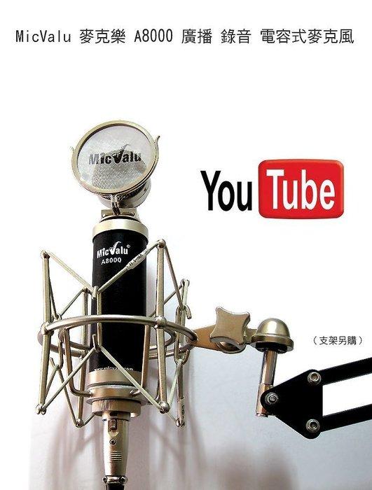 MicValu 麥克樂 A8000 廣播 錄音34mm鍍金震膜 電容式麥克風超越ISK BM 5000 送166音效軟體