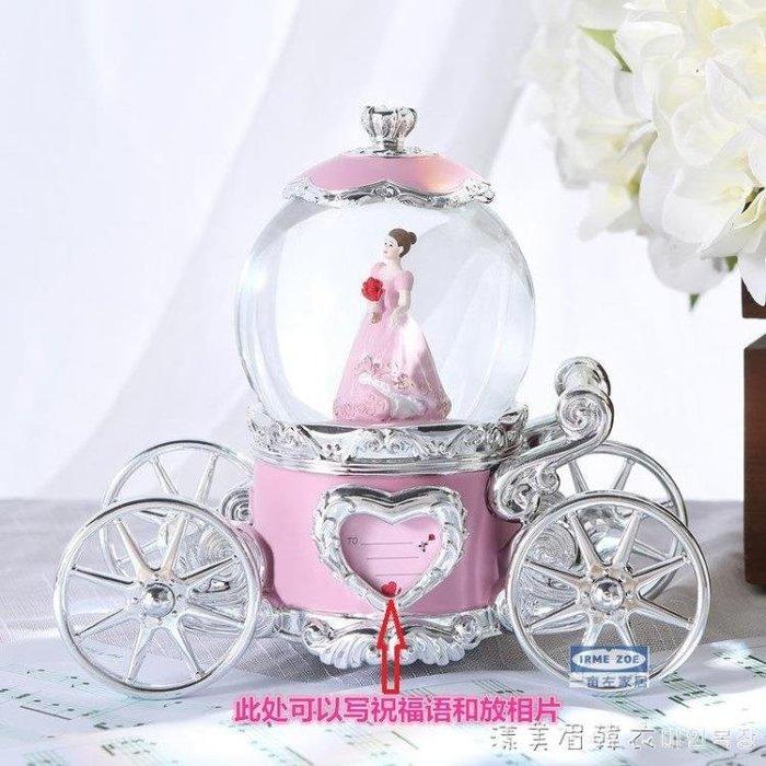 音樂盒水晶球八音發光放相片旋轉聖誕兒童情人節結婚生日禮物女生 NMS