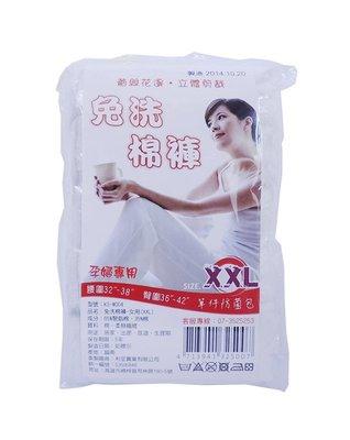 【B2百貨】 綺思美免洗棉褲-女(XXL) 4713941325007 【藍鳥百貨有限公司】