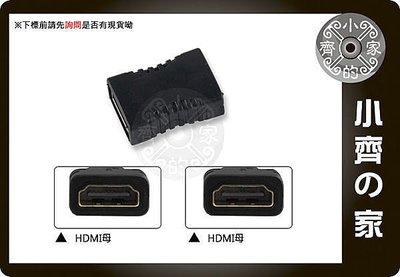 小齊的家 全新 高品質 HDMI 1.3版 高清線材接頭 母對母轉換頭 鍍金 延長接頭 另售HDMI連接線