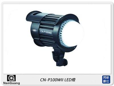 ☆閃新☆NANGUANG 南冠 CN-P100WII LED燈 (公司貨) 補光燈 攝影燈 機頂 亮度 可調