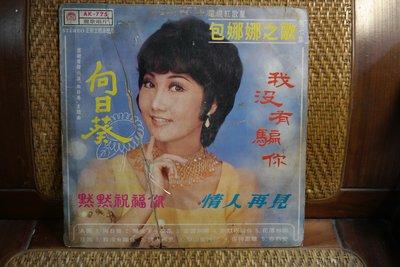 【大目標LP精品】包娜娜之歌第七集 - 向日葵、我沒有騙你