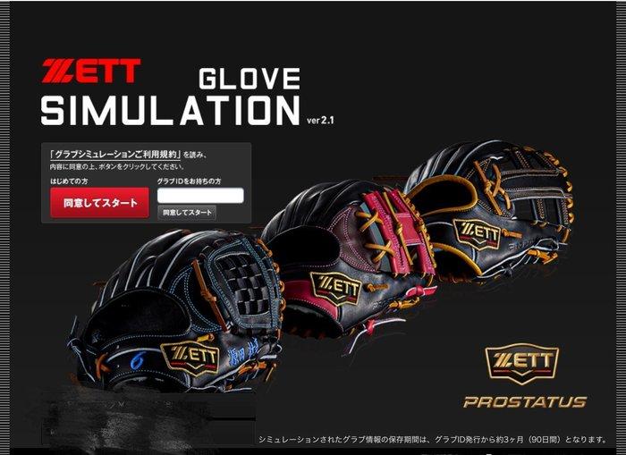 貳拾肆棒球- ZETT  PROSTATUS 日本製造 客製硬式手套