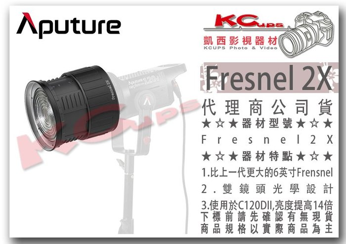 凱西影視器材【 Aputure 愛圖仕 Fresnel 2x 菲涅爾 變焦 聚光鏡 二代 公司貨】 聚光燈頭 C300D