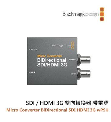 歐密碼數位 Blackmagic Micro Converter BiDirect SDI 轉 HDMI 3G wPSU