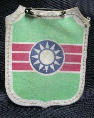 42年中國青年反共救國團老臂章