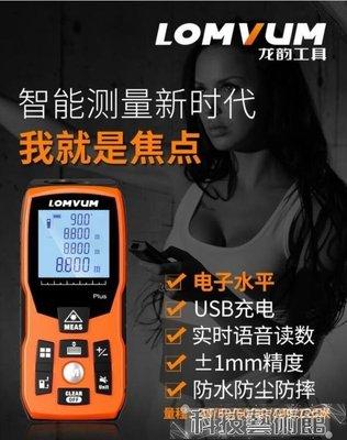 激光測距儀高精度紅外線測量儀手持距離量房儀激光尺電子尺