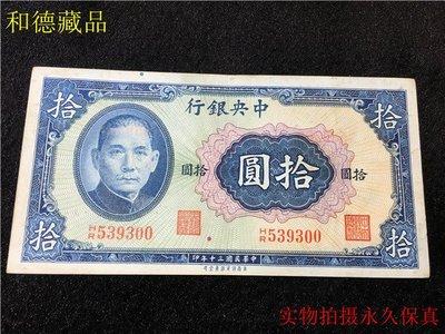 古玩收藏閣民國紙幣 中央銀行民國30年拾圓10元 流通好品有折痕539300