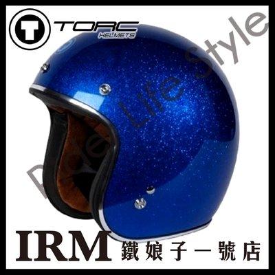 【鐵娘子一號店】美國 TORC T-50 彩繪 3/4罩 哈雷偉士 SUPER FLAKE Blueberry-金蔥亮光