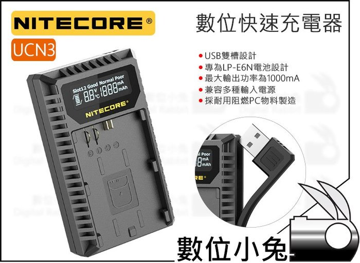 數位小兔【Nitecore UCN3 數位快速充電器】LP-E6N CANON USB雙槽 LPE6 旅充