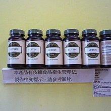 美國代購屋 GNC 葉黃素 含 玉米黃素 Lutein 40mg [大包裝] 60顆軟膠囊 2瓶1880含郵[大包裝]