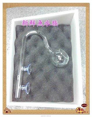 ~新鮮魚水族館~CAL 玻璃精品 Efflux H2 高透明 球型 玻璃出水口 12/16mm 剩1