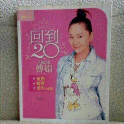減肥瘦身   回到20 -- 不老公主傅娟 抗癌 瘦身 養生 全記錄