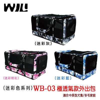 寵物星響道✪WILL WB-03(加大款) 迷彩色系列 極透氣款外出包  WB03 寵物背包 提籃