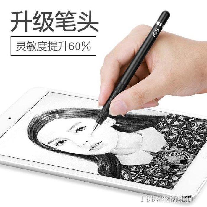 觸屏筆 IQS 蘋果iPad觸控觸屏電容筆細頭繪畫手機平板通用安卓指繪手寫筆