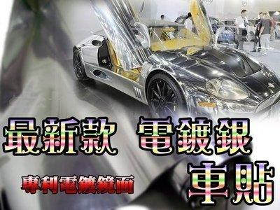 最新款的電鍍銀車貼 專利電鍍鏡面 寬度152公分 汽車 包膜 引擎蓋貼紙 引擎蓋 貼紙