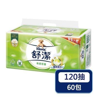 【箱購】舒潔抽取衛生紙-棉柔舒適 120抽