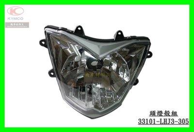 《機車材料王》光陽 前燈殼組 大燈 前燈 頭燈殼組 33101-LHJ3 G6 新G6 廠慶版