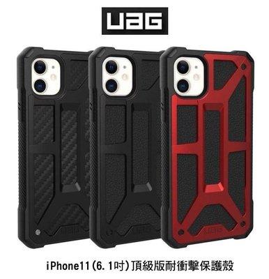 *phone寶*UAG iPhone 11 (6.1吋) 頂級版耐衝擊保護殼 超強防摔 保護套 保護殼 美國軍規防摔殼