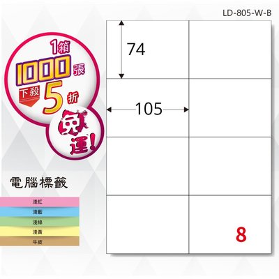 【longder龍德】電腦標籤紙 8格 LD-805-W-B 白色 1000張 影印 雷射 出貨 貼紙
