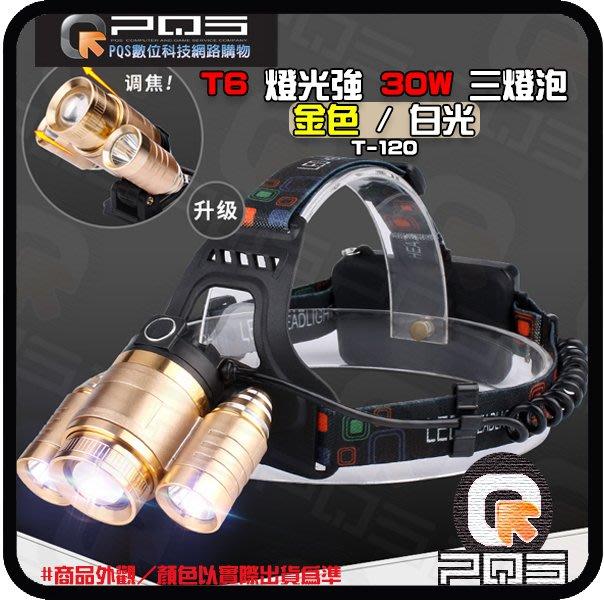 ☆台南PQS☆頭燈 18650鋰電池 警示燈 爆閃 長距離 範圍大 三燈 T6燈 LED燈 30W T120