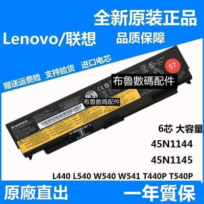 特惠折扣 原裝Thinkpad聯想 L440 L540 W540 W541 T440P T540P 6芯電池 布魯筆電配件