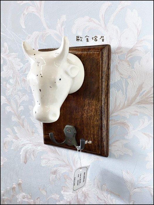實木仿古陶瓷白色牛頭造型掛勾 印度風復古懷舊牛頭壁飾裝飾品牆壁掛飾鑰匙吊鉤收納架【歐舍傢居】