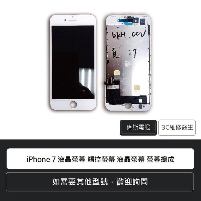 ☆偉斯電腦☆蘋果 IPhone7 4.7 液晶螢幕 觸控螢幕 觸控面板 螢幕總成