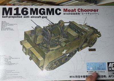 AFV Club-戰鷹-35203-1/35-M16- MGMC Meat Chopper-M-250