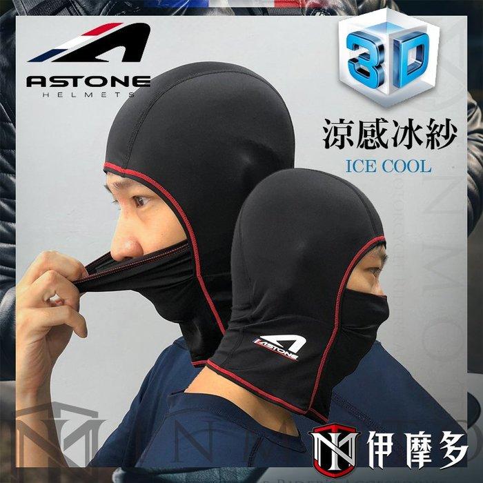伊摩多※法國 ASTONE 3D涼感頭套 超彈性冰紗材質 吸濕排汗 半罩全罩安全帽皆適用