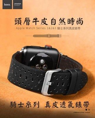 *PHONE寶*HOCO Apple Watch S1 S2 S3 騎士系列 真皮透氣錶帶 真皮洞洞錶帶 頭層真皮