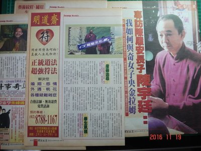 雜誌內頁~《陳履安之子 陳宇廷》4張8頁 大本雜誌 【CS超聖文化讚】