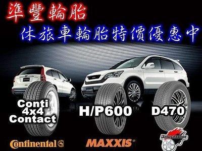 ◎台南準豐輪胎◎瑪吉斯 HP600 235/55/18休旅胎促銷優惠中(非225/65/17 215/65/16)