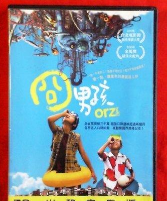 *鈺樂影音館*正版DVD~囧男孩(冏男孩)~台北電影節最佳導演大獎~優質國片(直購價)