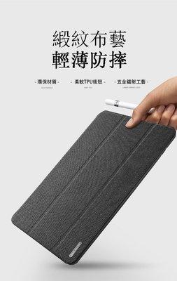 DUX DUCIS iPad 9.7(2018)平板保護套帶筆槽防摔皮套智能休眠