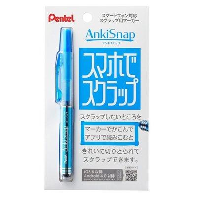 【東京速購】日本代購~Pentel智慧手機 背書螢光筆 暗記筆(藍色)