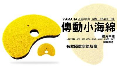 YAMAHA 原廠 正廠零件 傳動小海綿 5ML-E5407-00 適用勁戰  一 二 三 四代戰 GTR AERO