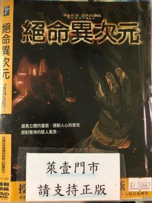 萊壹@53662 DVD 有封面紙張【絕命異次元】全賣場台灣地區正版片