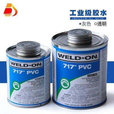 IPS WELD-ON 717 PVC膠水 UPVC進口化工給水管膠粘劑473 946ML/桶