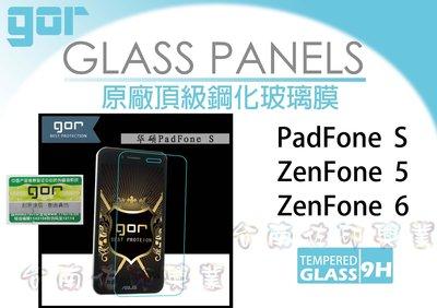[台南佐印] 螢幕貼 padfone S 玻璃貼膜 ASUS zenfone 5 / 6 玻璃膜 鋼化玻璃貼 2.5D