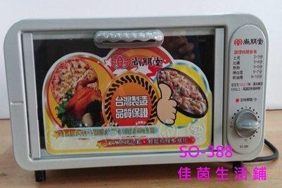 佳茵生活舖~尚朋堂8公升電烤箱 SO-388 台灣製~ /另售SO-328~